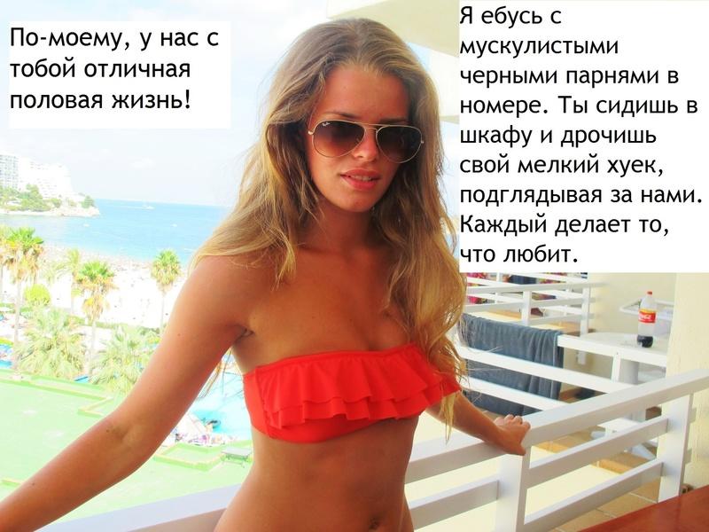 Cuckold по русски смотреть онлайн благодарю